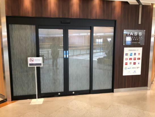 成田空港のIASS EXECUTIVE LOUNGE 1の入り口