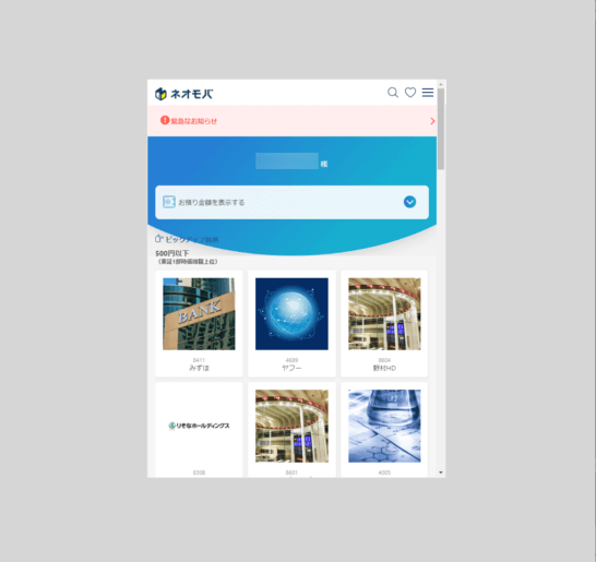 ネオモバのホーム画面(パソコン)