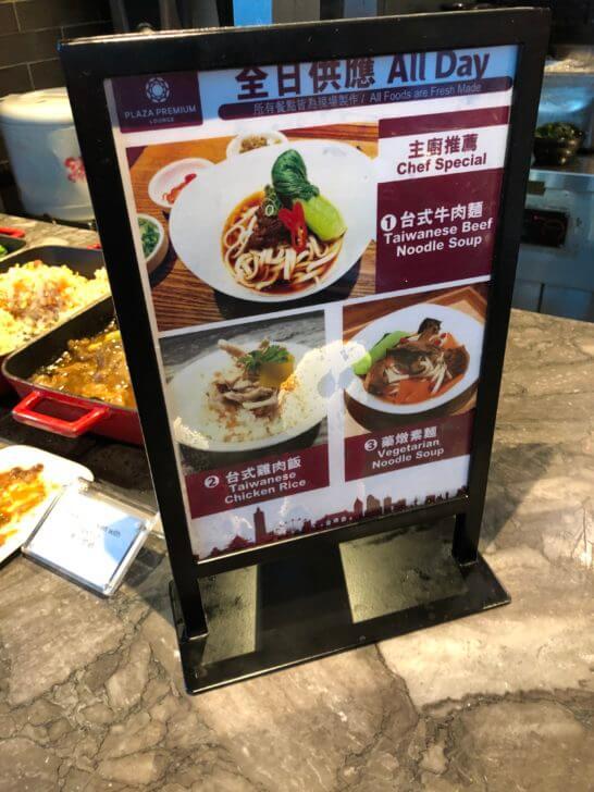台湾桃園国際空港のプラザプレミアムラウンジのオーダー料理3種類