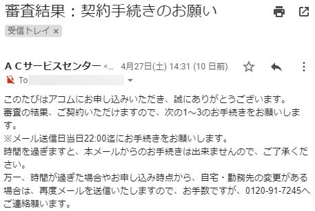 アコムACマスターカードの審査結果・契約手続きのお願いメール