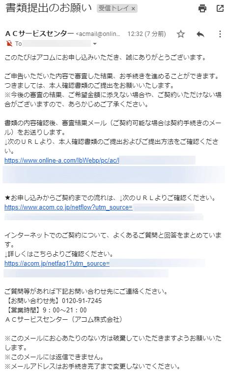 アコムACマスターカードの本人確認書類の提出依頼メール