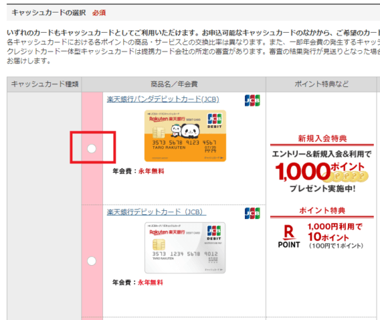 楽天銀行パンダデビットカード(JCB)の申し込みページ