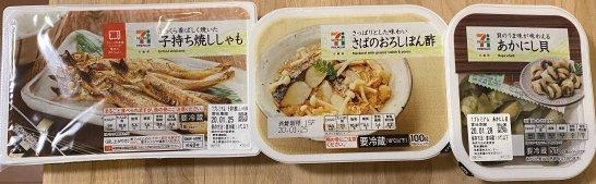 セブンプレミアムの魚貝類の食品