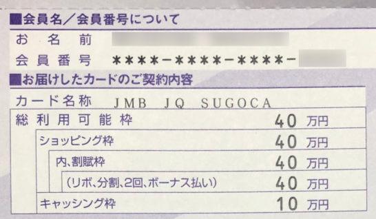 イオンカード(JMB JQ SUGOCA)の利用可能枠