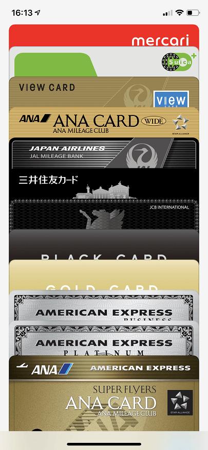 3枚のアメックスカードを登録したApple Pay