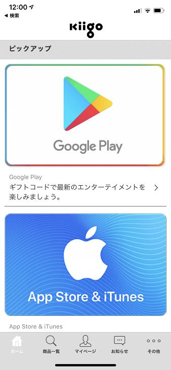 kiigo(キーゴ)のアプリ