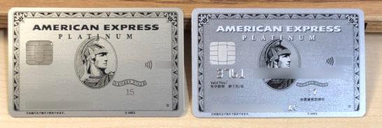 アメックスプラチナとACカード