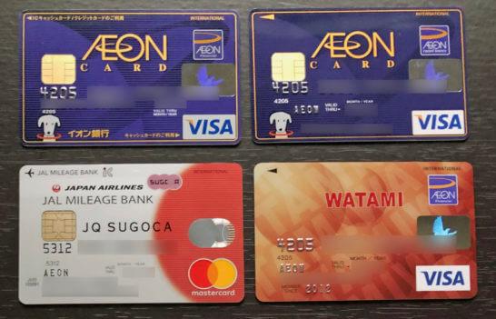 4枚のイオンカード