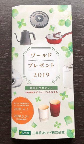 ワールドプレゼントの景品カタログ (2019)