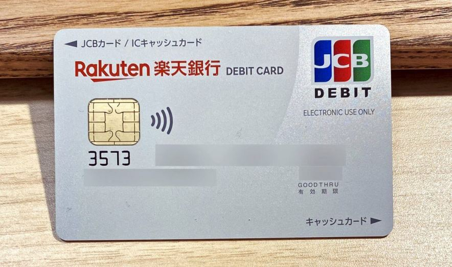 楽天銀行デビットカード
