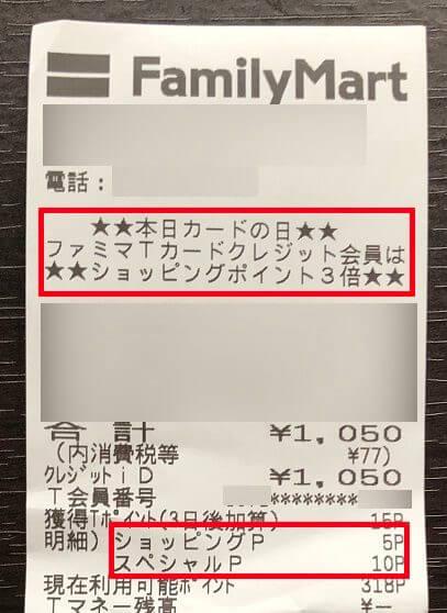 ファミマTカードのカードの日の特典レシート