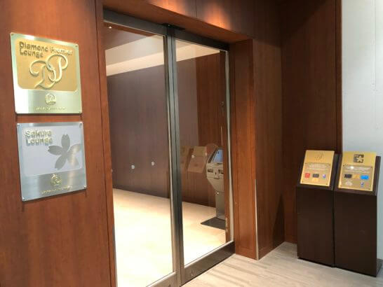 伊丹空港のサクララウンジ・ダイヤモンドプレミアラウンジの入り口
