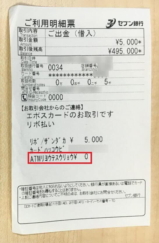 エポスカードのキャッシング明細(借り入れ)