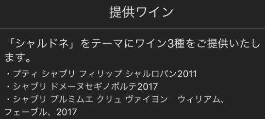 パークハイアット東京のLuxuryソーシャルアワーの内容(2019年7月)