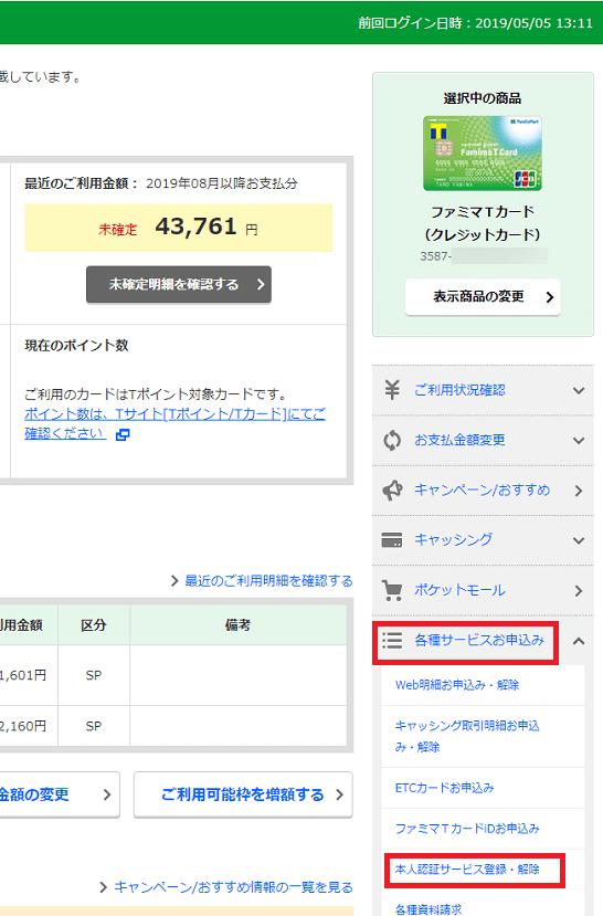 ファミマTカード 会員サイト