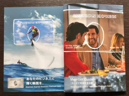 アメックスビジネスプラチナのガイドブック