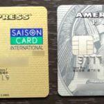 セゾンゴールドアメックスとセゾンプラチナ・ビジネス・アメックス