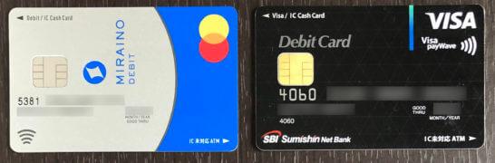 住信sbiネット銀行 ミライノカード ミライノカードの評判とメリット、デメリット。還元率1%+住信SBIネット銀行がお得