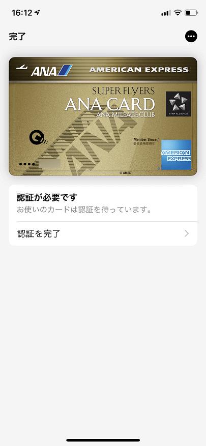 ANAアメックスゴールドを登録したApple Pay
