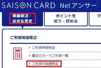 セゾンカードの「明細確認・お支払変更」画面