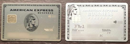 アメックスビジネスプラチナとACカード