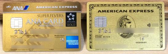 ANA SFC アメックスゴールドとアメックス・ゴールド