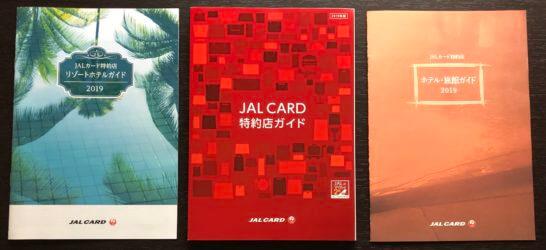 JALカード特約店のガイド