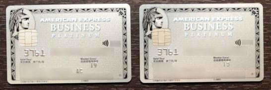 アメックスビジネスプラチナ(旧デザイン)とACカード