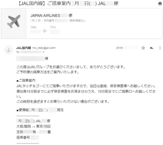 JAL搭乗案内メール画面