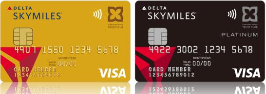 デルタ スカイマイル TRUST CLUB ゴールドVISAカードとプラチナVISAカード