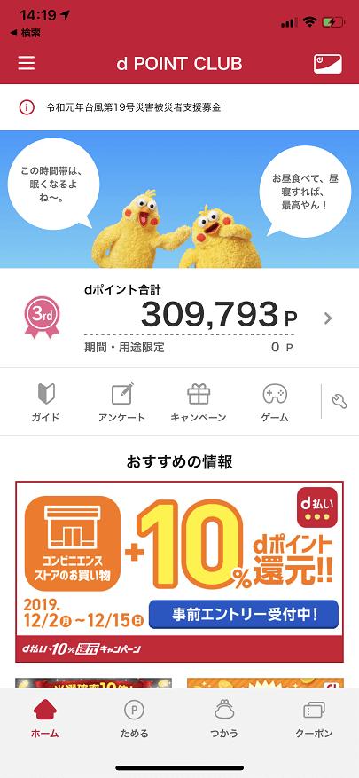 dポイントのアプリ