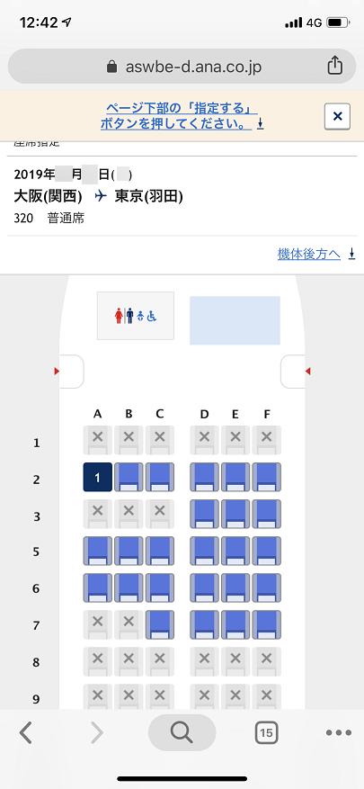 関西→羽田路線のANAの座席指定(SFC会員)