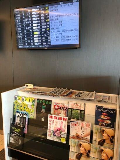 ANAラウンジ 羽田空港国内線(本館南)の新聞・雑誌・電光ボード
