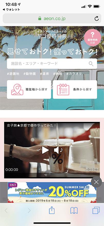 イオンカードの優待特典検索画面