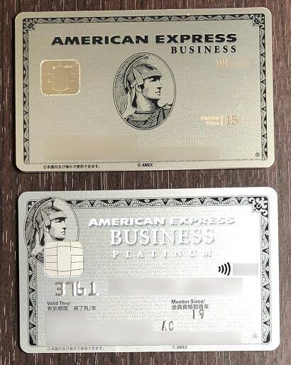 アメックスビジネスプラチナのメタルカードとACカード
