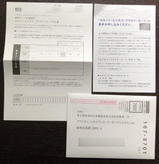 セカンド・ビジネス・プラチナ・カードの申込用紙、解説、返信用封筒
