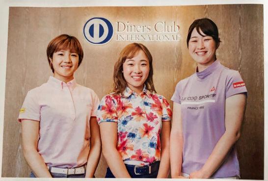第2回ダイナースクラブ カップに参加する女子プロゴルファー