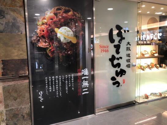 関西国際空港のぼてぢゅうの外観 (2)