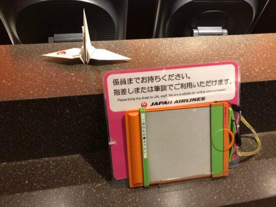 羽田空港ダイヤモンドプレミアラウンジの受付の指差し・筆談端末