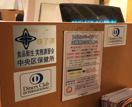 ダイナースクラブのロゴがレジに貼ってあるお店