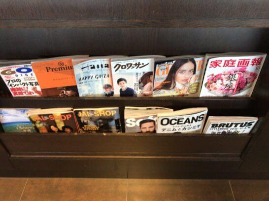 羽田空港ダイヤモンドプレミアラウンジの雑誌