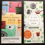 三井住友カード、ANA VISAカード、Mastercardのワールドプレゼント