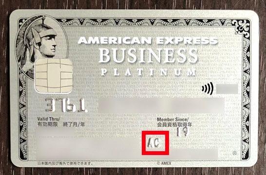アメックスビジネスプラチナのセカンドカード(ACマーク強調)