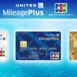 MileagePlus JCBカードの入会キャンペーン