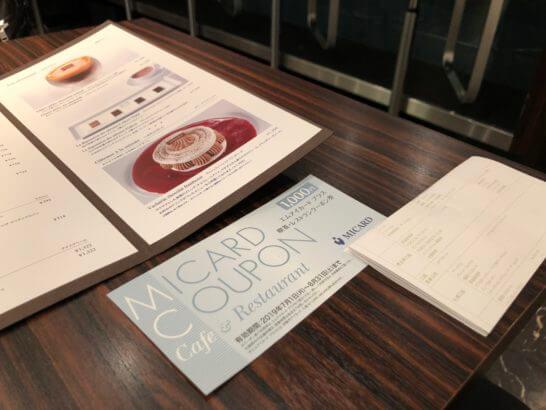 ジャン=ポール・エヴァン 伊勢丹新宿本店のテーブルに乗せたエムアイカード プラス 喫茶・レストランクーポン券