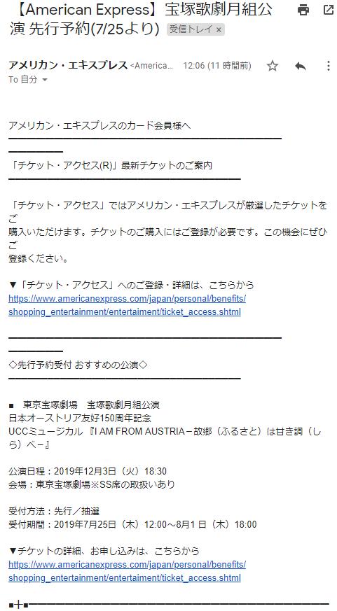 チケット・アクセスの公演案内メール
