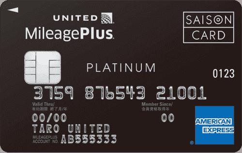 MileagePlusセゾンプラチナ・アメリカン・エキスプレス・カード
