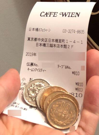 エムアイカード 喫茶・レストランクーポン券を利用したレシートとお釣り