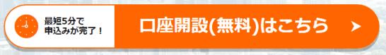 ライブスター証券の口座開設申込ボタン