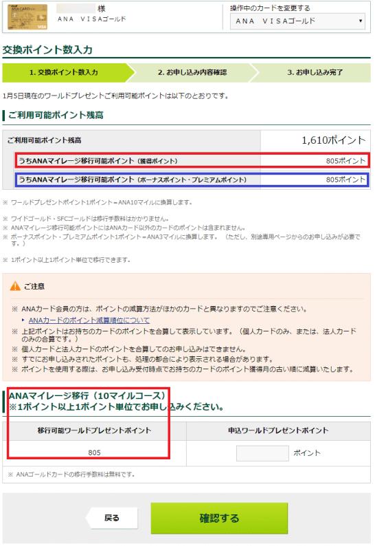 ANA VISAカードのワールドプレゼントポイントの内訳